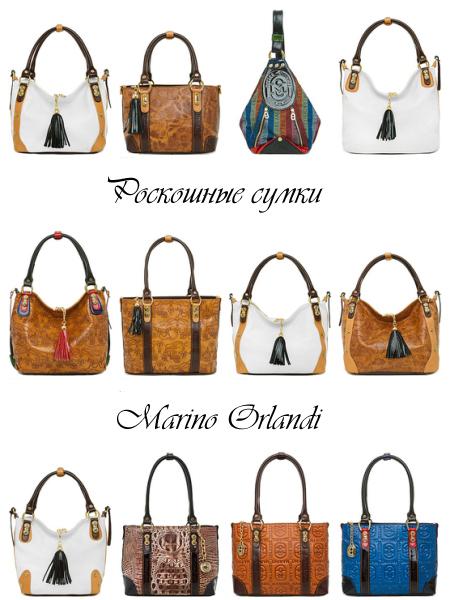 сумки Марино Орланди (Marino Orlandi), отзывы, где купить