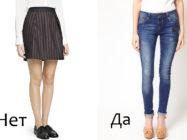 Как визуально увеличить длину ног с помощью одежды?