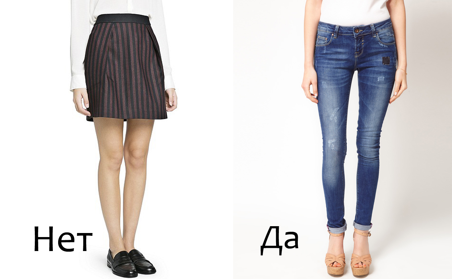 Как скрыть одеждой кривые ноги фото