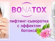 Омолаживающая сыворотка Bonatox: плюсы и минусы