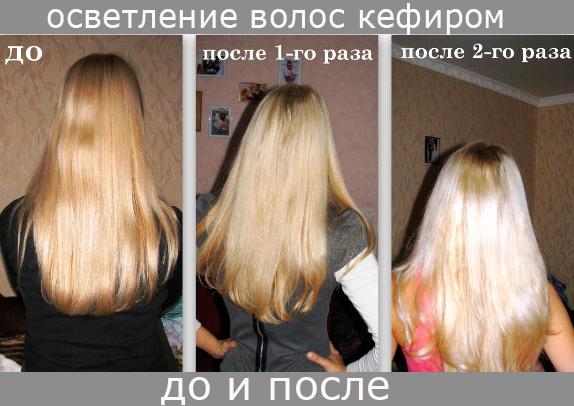 Как сделать смывку волос в домашних фото 833