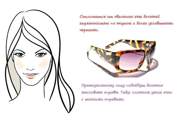 очки для прямоугольного лица, фото