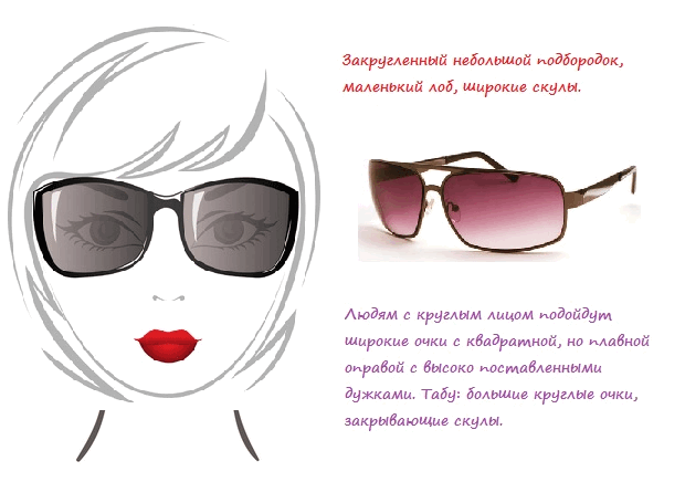 очки для круглого лица, фото