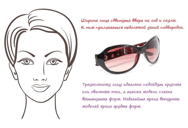 очки для треугольного лица, фото