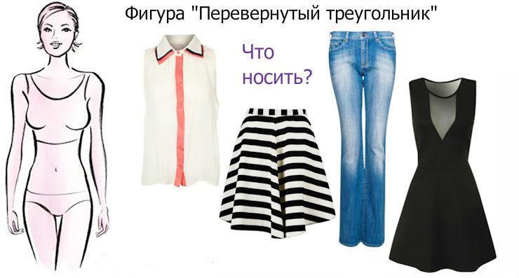 Широкие плечи что одевать