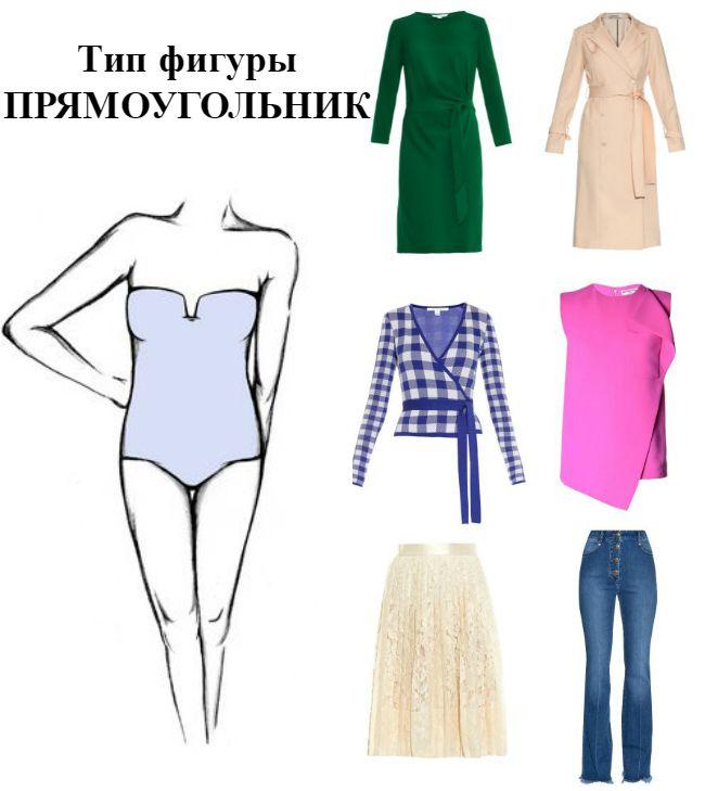 Платье для прямого типа фигуры