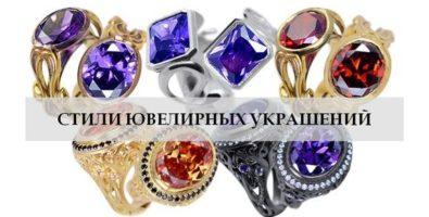 Разнообразие стилей ювелирных украшений