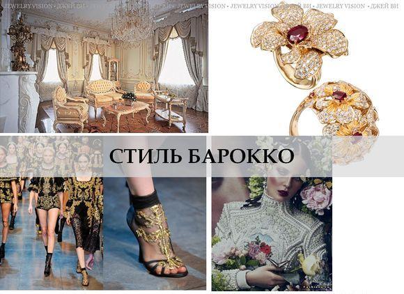 украшения в стиле барокко, фото