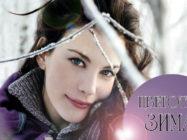 Цветотип «зима»: гид по красоте и стилю