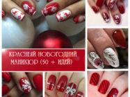 Красный новогодний маникюр — более 50 идей с фото