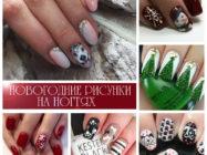 Новогодние рисунки на ногтях — самые красивые идеи для вас!