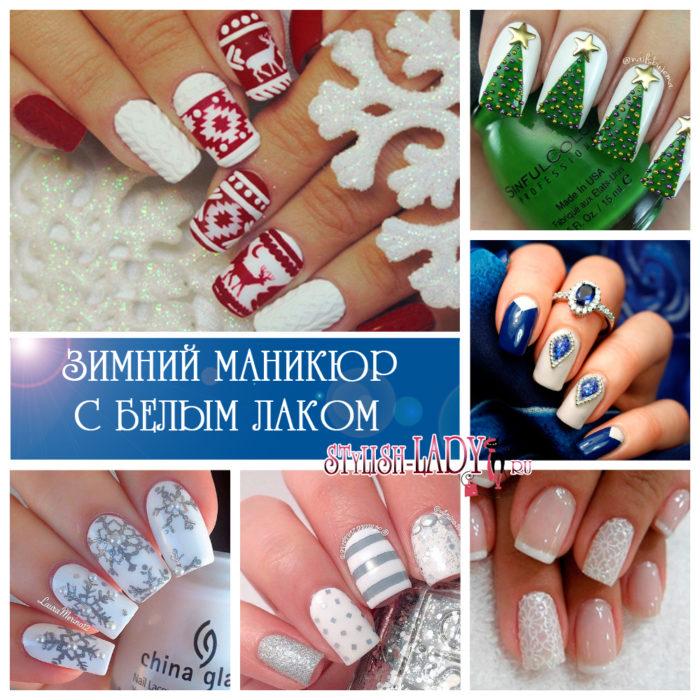 белый зимний маникюр фото