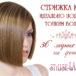 Модная стрижка каре — дополнительный объем на тонких волосах. 36 фото-идей