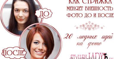 Как правильно подобранная стрижка меняет внешность: 20 лучших примеров