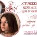 Стрижка каре — идеальное решение для тонких волос