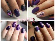 Волшебный темно-фиолетовый маникюр — модные идеи и дизайны