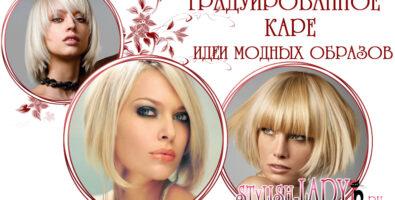 Идеи модных образов с градуированным каре: стрижка вне возраста и моды