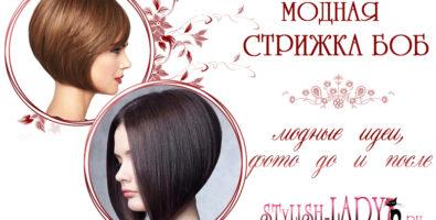 Стильный боб – модные идеи женской стрижки на разную длину волос