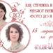 Как правильный макияж и прическа меняют внешность — фото до и после