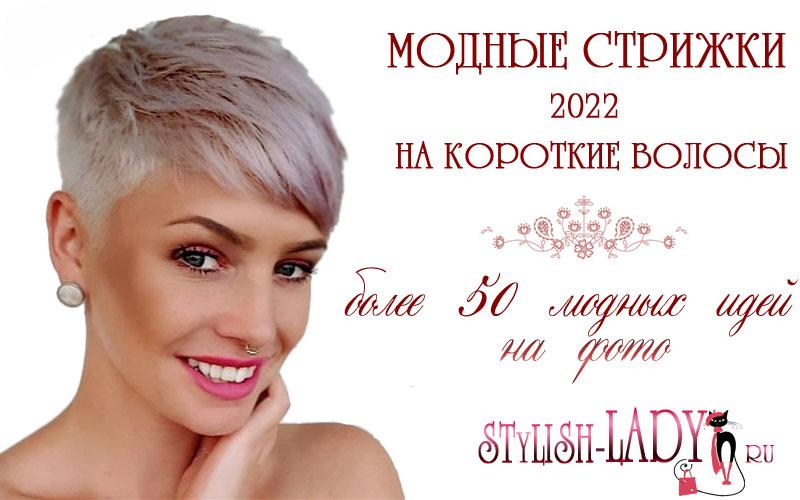 Самые модные стрижки в 2022 на короткие волосы